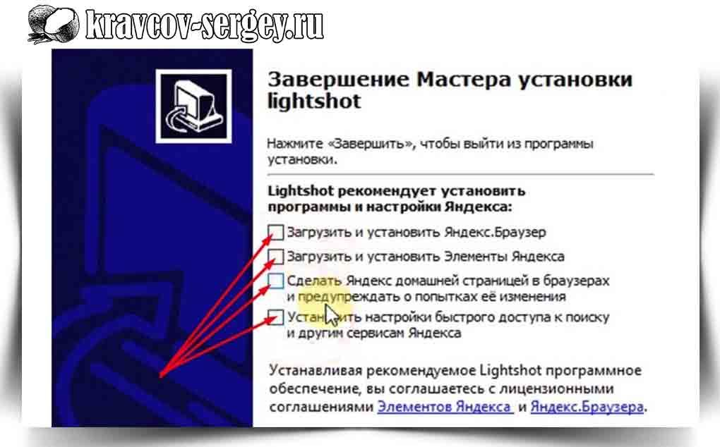 Как сделать скриншот экрана на компьютере?Lightshot программа.