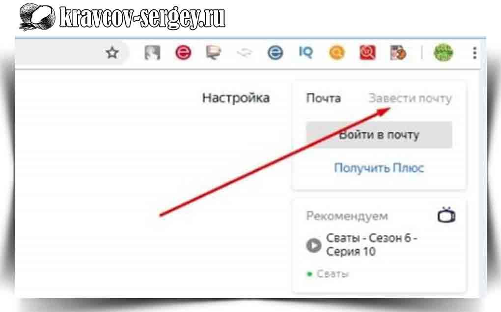 Как создать электронную почту Яндекс бесплатно?
