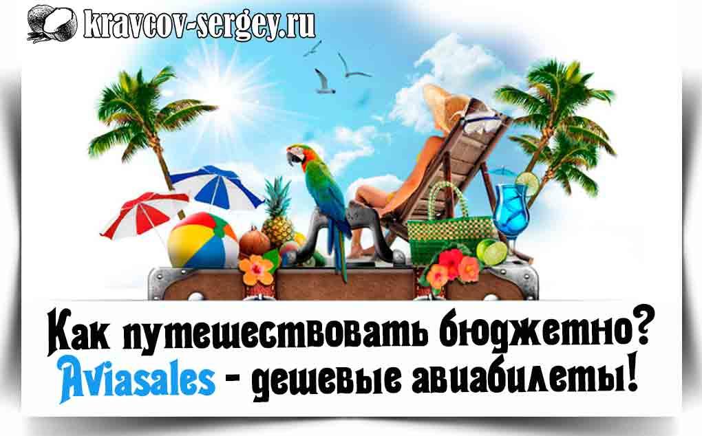 Как путешествовать бюджетно? Aviasales - дешевые авиабилеты! Инструкция!