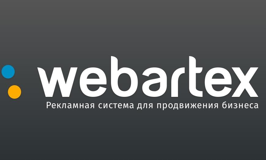 Заработок на соц. сетях и своем сайте! Webartex.