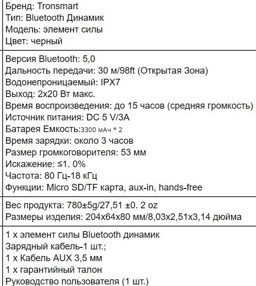 Параметры колонки Tronsmart Element T2 Plus