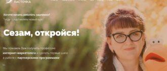 курс Марии Марченко Сезам откройся
