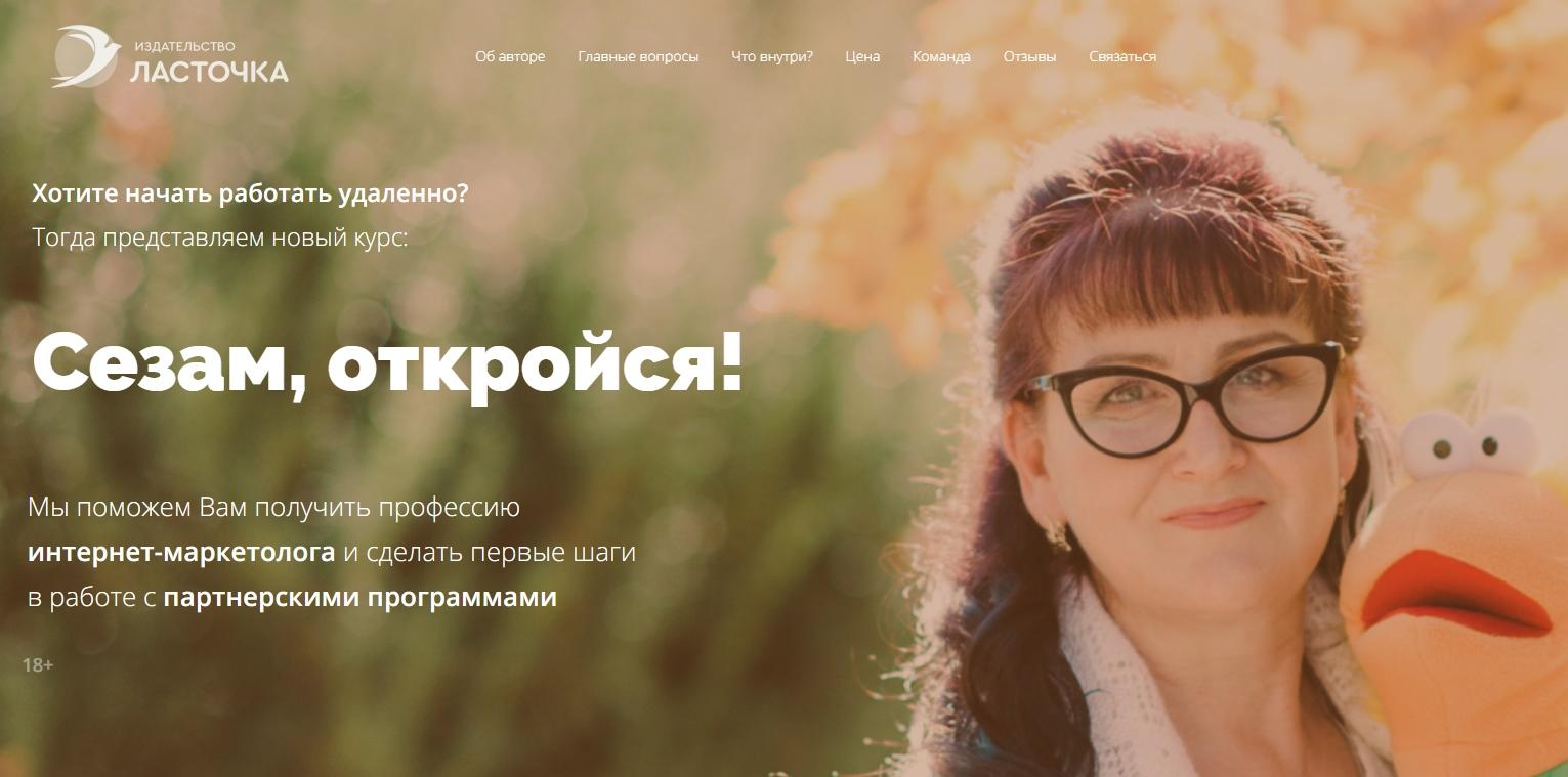 курс Марины Марченко Сезам откройся