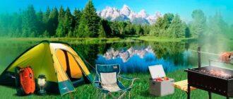 Товары для летнего отдыха
